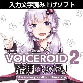 VOICEROID2 結月ゆかり ダウンロード版 ダウンロード版