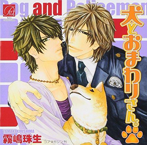 犬とおまわりさん。 / 平川大輔