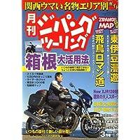 ジパングツーリング 2007年 03月号 [雑誌]