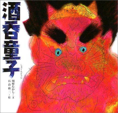 酒呑童子 (日本の物語絵本)の詳細を見る