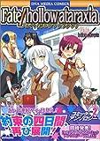 Fate/hollow ataraxiaコミックアンソロジー 2 (IDコミックス DNAメディアコミックス)