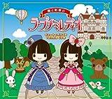 碧と彩奈のラ・プチミレディオ キュートでポップなTwinkle CD☆(初回限定盤)