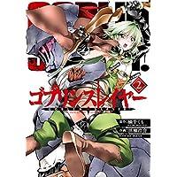 ゴブリンスレイヤー 2巻 (デジタル版ビッグガンガンコミックス)