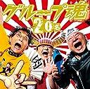 20名(初回生産限定盤)(DVD付)