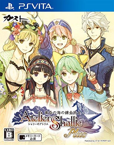 シャリーのアトリエ Plus ~黄昏の海の錬金術士~ - PS Vitaの詳細を見る