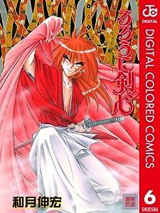 るろうに剣心―明治剣客浪漫譚― カラー版 6 (ジャンプコミックスDIGITAL)