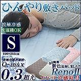 接触冷感 シングルサイズ「レノ」敷きパッド【GL-tm】ベージュ(#9810685) サイズ:100×205cm