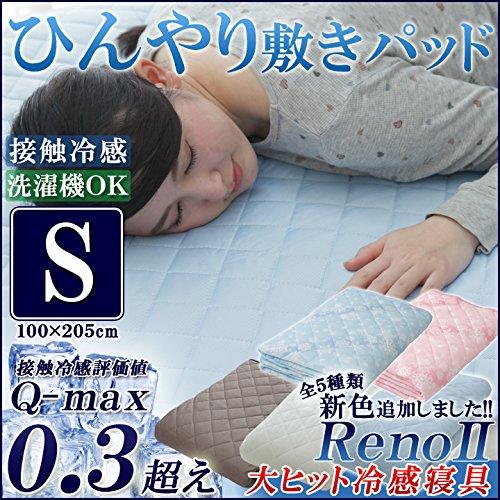 接触冷感 シングルサイズ「レノ」敷きパッド【GL-tm】ブルー(#9810684) サイズ:100×205cm