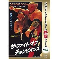 復刻! U.W.F.インターナショナル熱闘シリーズvol.2 ザ・ファイト・オブ・チャンピオンズ 1993.8.13 東…