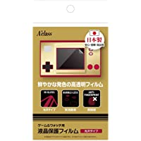 ゲーム&ウォッチ用 液晶保護フィルム【光沢タイプ】