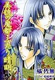 美貌の魔都・ふたり晴明 (3) (ウィングス・コミックス)