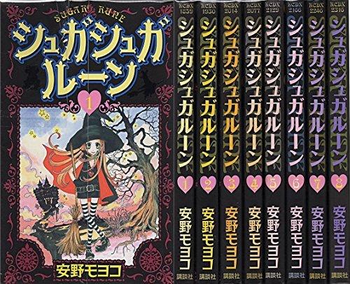 シュガシュガルーン 全8巻完結(KCデラックス)の詳細を見る