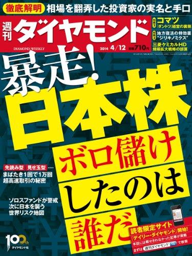 週刊 ダイヤモンド 2014年 4/12号 [雑誌]の詳細を見る