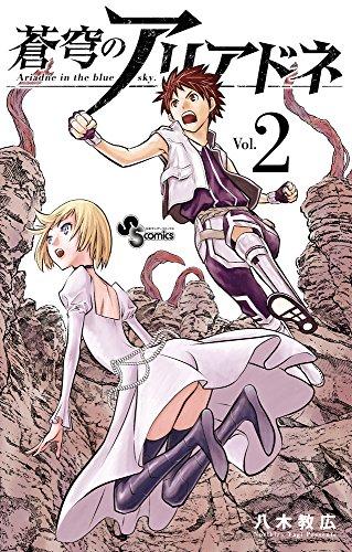 蒼穹のアリアドネ 2 (2) (少年サンデーコミックス)