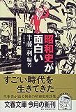 昭和史が面白い (文春文庫)