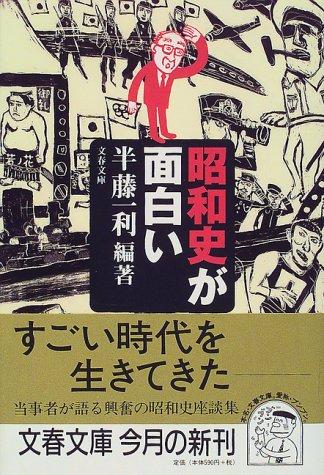 昭和史が面白い (文春文庫)の詳細を見る