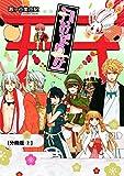 かみだらけ 分冊版(2) (ARIAコミックス)