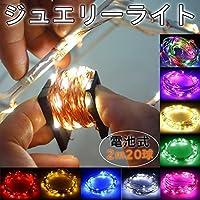 LED ジュエリーライト 2m20球 - クリスマス イルミネーション 電池式 : イエロー