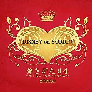 弾きがたり4~DISNEY on YORICO~