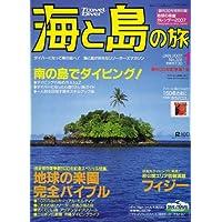 海と島の旅 2007年 01月号 [雑誌]