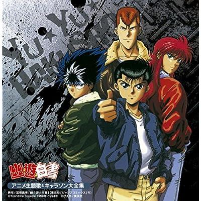 決定盤「幽☆遊☆白書」アニメ主題歌&キャラソン大全集