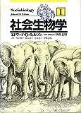社会生物学 (1)