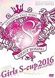 Girls S-cup2016~七夕ジョシカク祭り~ [DVD]