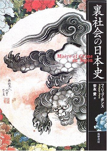 裏社会の日本史
