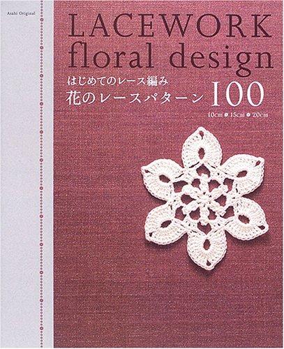 はじめてのレース編み花のレースパターン100—10cm・15cm・20cm (Asahi Original (170))