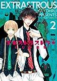 エキストラストラ★(2) (あすかコミックスDX)