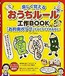 楽しく覚えるおうちルール工作BOOK 「お約束ポップ」でひとりでできる子に! (マミーズブック)