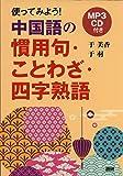 使ってみよう!中国語の慣用句・ことわざ・四字熟語 (<CDーROM>)