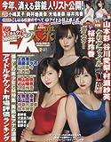 EX (イーエックス) 大衆 2017年2月号 [雑誌]
