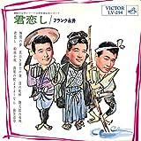 君恋し(10INCHレコード)[フランク永井][LP盤]
