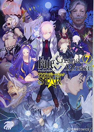 Fate/Grand Order アンソロジーコミック STAR(7) (星海社COMICS)の詳細を見る