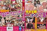 完全主観 ニオイ足裏[NFDM-537] [DVD]
