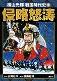 横山光輝戦国時代史(2)侵略怒涛 (横山光輝戦国時代史 第 2巻)