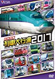 日本列島列車大行進2017 [DVD]   (ビコム株式会社)