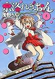 京洛れぎおん 5 (コミックブレイド)