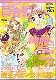 コミック 百合姫 2005年 VOL.1