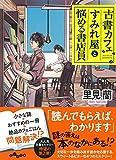 古書カフェすみれ屋と悩める書店員 (だいわ文庫)