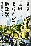 「世界まちかど地政学 90カ国弾丸旅行記」販売ページヘ