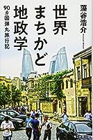 藻谷 浩介 (著)(1)新品: ¥ 1,188ポイント:36pt (3%)2点の新品/中古品を見る:¥ 950より