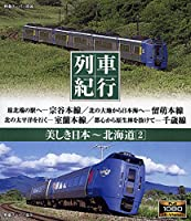 列車紀行 美しき日本 北海道2 [Blu-ray]