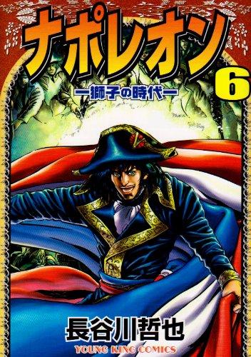 ナポレオン 6―獅子の時代 (ヤングキングコミックス)の詳細を見る