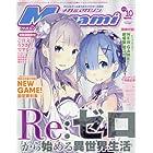 Megami MAGAZINE(メガミマガジン) 2016年 10 月号 [雑誌]