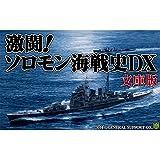 激闘! ソロモン海戦史DX 文庫版 DL [ダウンロード]
