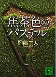 焦茶色のパステル 新装版 (講談社文庫)