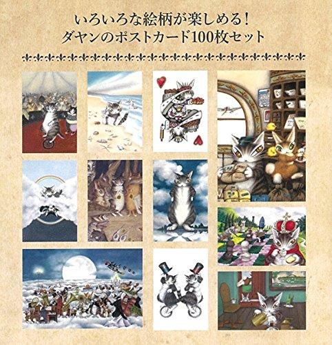 猫のダヤン 100 POSTCARDS BOOK (バラエティ)