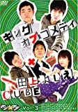マジ☆ワラ vol.3 [DVD]